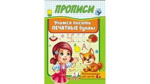 Children's Russian Books Kids Прописи Учимся писать печатные буквы