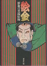 Japanese Edo period Painter Artist EKIN Works, Rare!! 1987 Japan ukiyo-e ukiyoe