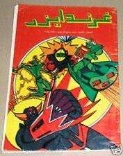 Grendizer UFO غرندايزر Arabic Comics Lebanese Original Color Magazine #7