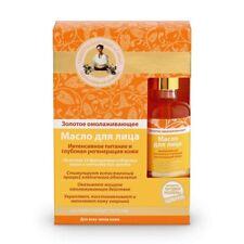 [Agafia's Grandmother Recipes] Golden Anti Aging Face Organic Oil  2.61 fl oz