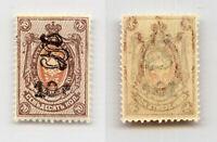 Armenia 1920 SC 152a mint . rtb4005