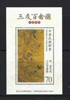 China Taiwan 2012 SILK 絲綢 Chinese Painting Three Friend Hundred Birds stamps S/S