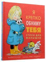 ✅🔥 Russian book - Я крепко обниму тебя. Стихи для малышей Майкл Розен