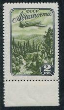 Airplane Siberia Taiga 12 1/2 : 12 1/2 perforation variety линейка postage stamp