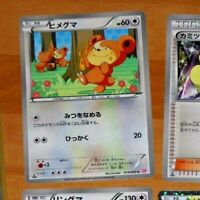 POKEMON JAPANESE RARE CARD HOLO CARTE Teddiursa 015/020 SC 1ED MADE IN JAPAN NM