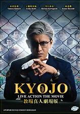 Kyojo Japanese Movie DVD with English Subtitle
