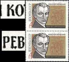 RUSSIA/USSR 1969 ERRORS: Literature. KOTLYAREVSKY, RARE pair with 2 Errors, MNH