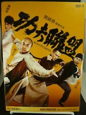 Kung Fu League (Hong Kong Martial Art Movie) Vincent Zhao