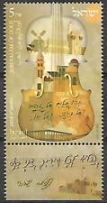 Israel Stamp MNH With Tab Jerusalem Of Gold Naomi Shemer Year 2018