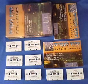 Hebrew language course for Russian speakers cassettes & 2 Books иврит русский