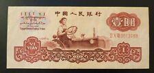 1960 China 1 Yuan Rare watermark **STAR & SPADE**