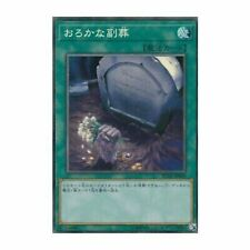 Foolish Burial-Secret Sofu-JP065-Yugioh-Japonais-Extra