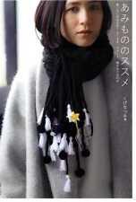 We Better Crochet & Knit - Japanese Craft Book Sp3