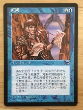 Intuition Japanese Tempest mtg NM