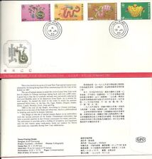 1989 Hong Kong Year of the Snake (2nd Series) FDC  (GPO-1)
