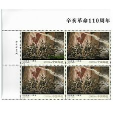 China 2021-25 110th anniversary of the 1911 Revolution stamps BLK4(Top BLK4)