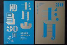 JAPAN Detective Conan,Yaiba,Magic Kaito: Gosho Aoyama 30 years Anniversary Book