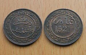 MOROCCO, Marokko : 5 Mazunas AH 1321 (1903) Abd al-Aziz ** Birmingham ** XF+ **