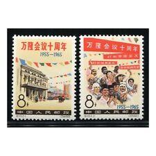 China Stamp 1965 C110 10th anniv. of Bandung Conference MNH