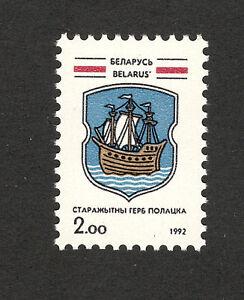 BELARUS-MNH-STAMP-Historical coat of arms-1992.