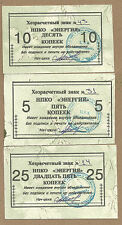 RUSSIA/OMSK 11 NOTES R-UNLISTED VERY RARE!!!