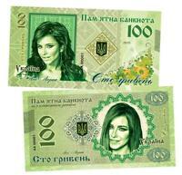 Ukraine UAH 100 hryvnia Ani Lorak Ukrainian singer, People's Artist of Ukraine