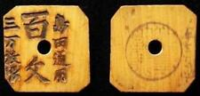 1870 Japan Shimada Wood 100 Mon Token CHOICE and RARE