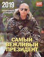 «Der höflichste Präsident» – 2019 Neues Wladimir Putin Kalender / Wandkalender
