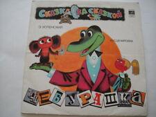 CHEBURASHKA !!! RUSSIAN LP CCCP 3