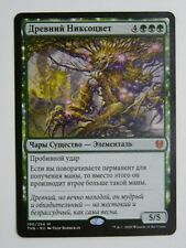 MTG RUSSIAN Nyxbloom Ancient NM/M Theros: Beyond Death Magic The Gathering