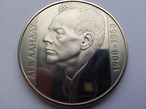 "Ukraine,2 hryvnia coin ""Lev Landau"" Nickel 2008 year"