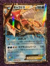 Pokemon Rage Broken Heavens Japanese Gyarados EX 018/080 Holo 1st Edition NM !