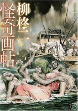 Art Book illustration Works Shuji Yanagi 1927-2003 Yokai Mononoke Erotic New F/S