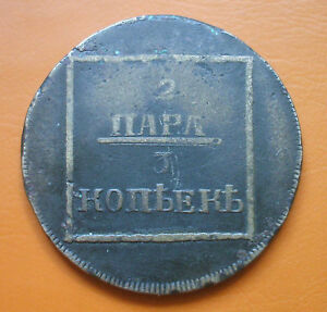 2 Para 3 Kopeck 1772 Moldavia & Vallachia Sadagura rare GOOD GRADE 80%off