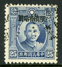 China 1932 Yunnan 25¢ SYS Single Circle Peking OP VFU W407✔️