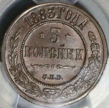 1883 PCGS MS 63 Russia 3 Kopeks Alexander III Czar St Petersburg Coin (20120103C
