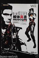 JAPAN Resident Evil Biohazard Wii version Kaitai Shinsho