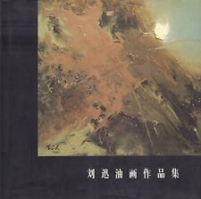 LIU XUN - THE ALBUM OF LIU XUN'S OIL PAINTINGS
