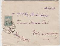 Ottoman Turkey Cover of 1908 to Bulgaria