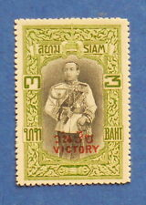 1918 THAILAND 3 B SCOTT# 183 MICHEL.# 148 UNUSED                         CS17645