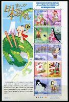 Japan 2008 Trickfilme Filme Kino Cinema VII 4457-4466 Kleinbogen Postfrisch MNH