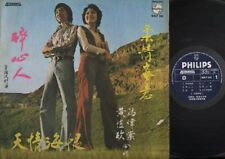 """Hong Kong Fong Wei Tong & Huang Kai Xing Cantonese Pop Philips 12"""" LP CLP2923"""