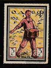 RUSSIA:1924: Charity: ROSTOV-DON ODVF, Trotsky, 3 KOP, 1st Issue, MNG