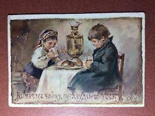 Russian postcard 1910 Russian Samovar Tea child Boehm BEM letter front 1944 WWII