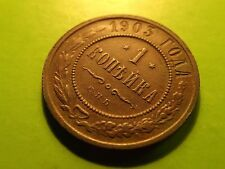 Russia 1903 1 kopek SPB NICHOLAS II Russian Empire copper coin Super