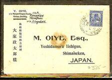 MALAYA TRENGGANU (P1312B) 12C SINGLE FRANK KEMAMAN TO JAPAN WITH LETTER
