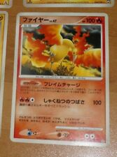 TCG POKEMON JAPANESE RARE CARD CARTE DPBP#177 Sulfura Moltres UNL JAPAN 2007 **