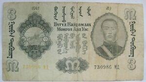 Mongolia 3 tugrik 1941 P#22 Genuine Note