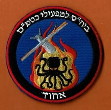 "ISRAEL IDF UAV OPERATOR SCHOOL UNIFICATION COURSE ""HOLOGRAM"" RARE PATCH"