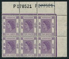 Hong Kong QEII 1954-62 10c Number Changed Block of 6 Very Fine Unmounted Mint